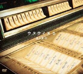aiko/ウタウイヌ5 [DVD]