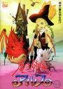 [DVD] 魔法少女隊アルス VOL.3