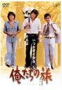 [DVD] 俺たちの旅 VOL.3