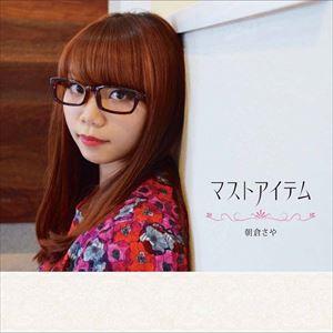 朝倉さや / マストアイテム [CD]