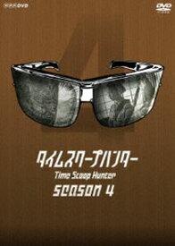 タイムスクープハンター シーズン4 [DVD]