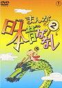 [DVD] まんが日本昔ばなし DVD第2巻