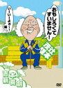 [DVD] 吉本新喜劇DVD おもしろくてすいません! いーいーよぉ〜編(辻本座長) ランキングお取り寄せ