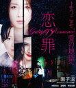 [Blu-ray] 恋の罪