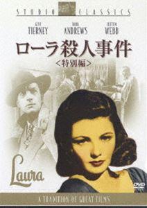 ローラ殺人事件 [DVD]