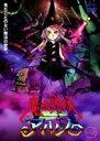 [DVD] 魔法少女隊アルス VOL.4