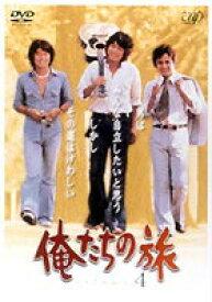 俺たちの旅 VOL.4 [DVD]