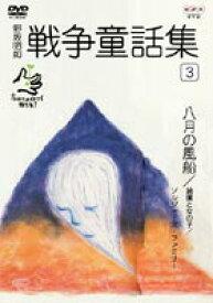 野坂昭如 戦争童話集 忘れてはイケナイ物語り 3 [DVD]
