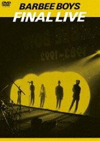 バービーボーイズ/FINAL LIVE [DVD]