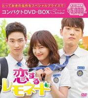 恋するレモネード コンパクトDVD-BOX