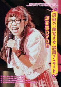 朝倉さや/感動の、朝倉さや 静岡コンサート超豪華DVD!! [DVD]