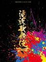 滝沢秀明/滝沢歌舞伎2018(初回盤A) (初回仕様) [DVD]