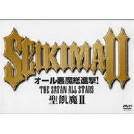 聖飢魔II/オール悪魔総進撃!THE SATAN ALL STARS [DVD]