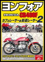[DVD] ヨンフォア(HONDA CB400F) カフェレーサー&街道レーサー 2 ヨンフォアミーティング2013横須賀