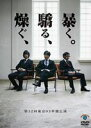 [DVD] 第12回 東京03単独ライブ「燥ぐ、驕る、暴く。」