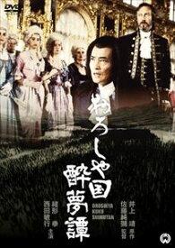 おろしや国酔夢譚 [DVD]