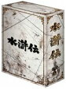 [DVD] 水滸伝 DVD-BOX