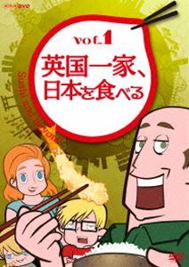 [DVD] 英国一家、日本を食べる Vol.1