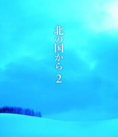 北の国から 2 Blu-ray [Blu-ray]