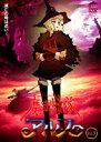 [DVD] 魔法少女隊アルス VOL.5