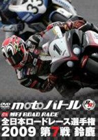 全日本ロードレース2009 第7戦 鈴鹿MFJ-GP [DVD]