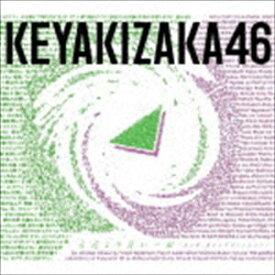 欅坂46 / 永遠より長い一瞬 〜あの頃、確かに存在した私たち〜(Type-B/2CD+Blu-ray) [CD]