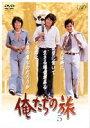 [DVD] 俺たちの旅 VOL.5