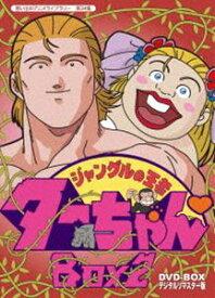 想い出のアニメライブラリー 第34集 ジャングルの王者ターちゃん DVD-BOX デジタルリマスター版 BOX2 [DVD]