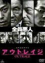 [DVD] アウトレイジ