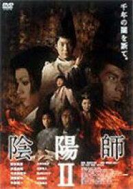 陰陽師2 [DVD]