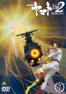宇宙戦艦ヤマト2202 愛の戦士たち 7(通常版) (初回仕様) [DVD]