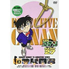 名探偵コナン PART27 Vol.3 [DVD]