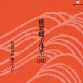 能楽囃子体系 [CD]