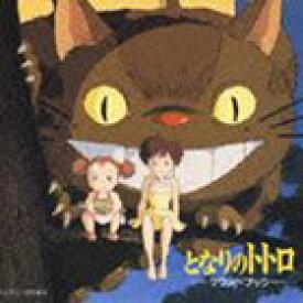 久石譲(音楽) / となりのトトロ サウンドブック [CD]