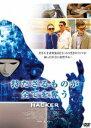 [DVD] 持たざる者が全てを奪う HACKER