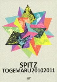 スピッツ/とげまる20102011(通常盤) [DVD]