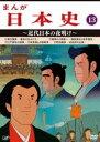 まんが日本史(13)〜近代日本の夜明け〜 [DVD]