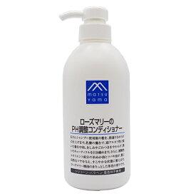 松山油脂 ローズマリーのPH調整コンディショナー 600ml