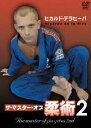 [DVD] ヒカルド・デラヒーバ ザ・マスター・オブ柔術 2
