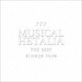 MUSICAL HETALIA THE BEST always love(初回限定生産盤) [CD]