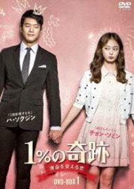1%の奇跡 〜運命を変える恋〜ディレクターズカット版 DVD-BOX1 [DVD]