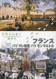 世界ふれあい街歩き フランス〜パリ〜 マレ地区/モンマルトル [DVD]
