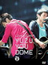[DVD] ゆず/LIVE FILMS YUZU YOU DOME DAY 2〜みんな、どうむありがとう〜