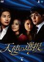 [DVD] 天使の選択 DVD-BOX4