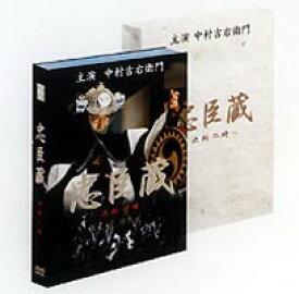 忠臣蔵 DVD-BOX [DVD]