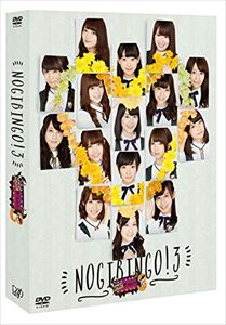 [DVD] NOGIBINGO!3 DVD-BOX【初回生産限定版】