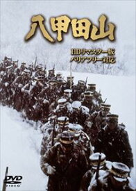 八甲田山 HDリマスター版(バリアフリー対応) [DVD]