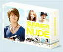 [DVD] SUMMER NUDE ディレクターズカット版 DVD-BOX