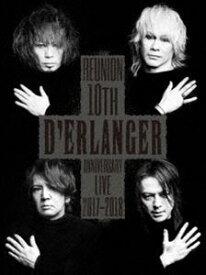 D'ERLANGER REUNION 10TH ANNIVERSARY LIVE 2017-2018(通常盤) [DVD]