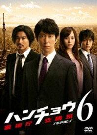 ハンチョウ〜警視庁安積班〜 シリーズ6 DVD-BOX [DVD]